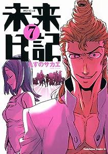 未来日記(7) (角川コミックス・エース)