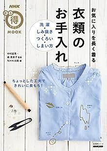 お気に入りを長く着る 衣類のお手入れ 洗濯・しみ抜き・つくろい・しまい方 NHKまる得マガジンMOOK