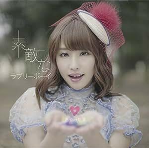 素敵なラブリーボーイ(DVD付)