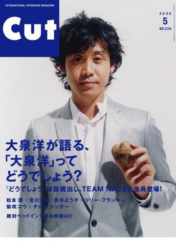 Cut (カット) 2008年 05月号 [雑誌]の詳細を見る