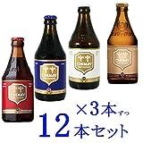 シメイ 330ml瓶4種12本セット CHIMAY