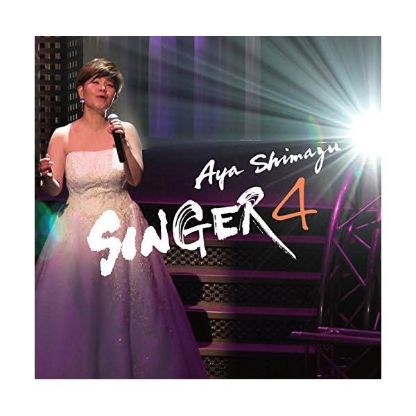 SINGER4の商品画像