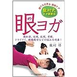 眼ヨガ-龍村式ヨガ健康法 疲れ目、近視、乱視、老眼、ドライアイ、眼精疲労などの悩みを改善!