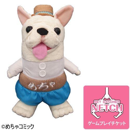 ネッチ めちゃ犬 ぬいぐるみXL ST72 3,000NP(ネットキャッチャー ネッチプレイ用ポイント)