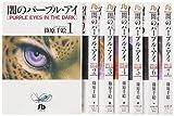 闇のパープル・アイ 文庫版 コミック 全7巻完結セット (小学館文庫)