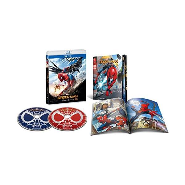 スパイダーマン:ホームカミング IN 3D(初回...の商品画像