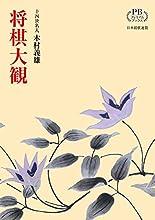 将棋大観 (プレミアムブックス版)