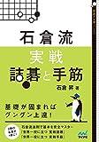石倉流 実戦詰碁と手筋 (囲碁人文庫シリーズ)