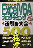 ExcelVBAプログラミング逆引き大全500の極意
