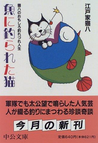 魚に釣られた猫—猫八のおもしろ釣れづれ人生 (中公文庫) -
