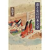 恋と女の日本文学