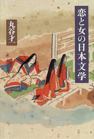 恋と女の日本文学の詳細を見る