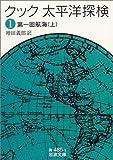 クック 太平洋探検〈1〉第一回航海〈上〉 (岩波文庫)