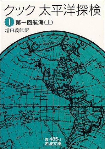クック 太平洋探検〈1〉第一回航海〈上〉 (岩波文庫)の詳細を見る