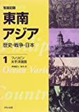 写真記録東南アジア―歴史・戦争・日本