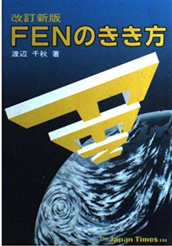 FENのきき方 (Living English series)