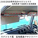 JA12 JA22 ジムニー ステンレス製 室内補強フロントバー