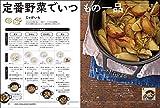 ストウブで無水調理 野菜: 食材の水分を使う調理法/旨みが凝縮した野菜のおかず 画像