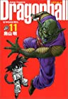 ドラゴンボール 完全版 第11巻