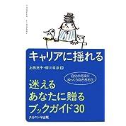 キャリアに揺れる―迷えるあなたに贈るブックガイド30 (キャリア・ライブラリー)