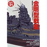 金剛型戦艦―機動部隊の中核を成した高速戦艦のすべて (〈歴史群像〉太平洋戦史シリーズ (21))