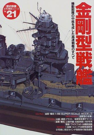 金剛型戦艦—機動部隊の中核を成した高速戦艦のすべて (〈歴史群像〉太平洋戦史シリーズ (21))