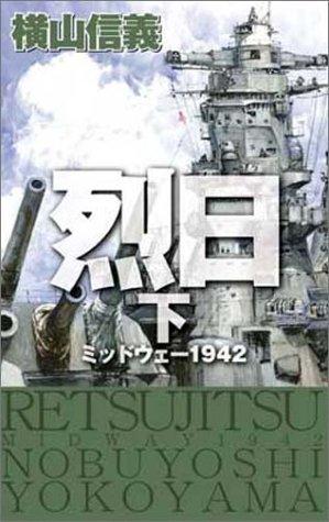 烈日―ミッドウェー1942〈下〉 (C・NOVELS)の詳細を見る