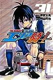 エリアの騎士(31) (週刊少年マガジンコミックス)