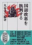 国語改革を批判する (中公文庫)