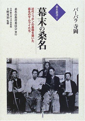 幕末の桑名―近代ニッポンの基礎を築いた桑名のサムライたち (桑名叢書)