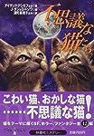 不思議な猫たち (扶桑社ミステリー)