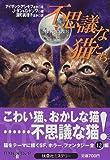 不思議な猫たち (扶桑社ミステリー) 画像