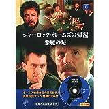 シャーロック・ホームズの帰還 8 ( 英日対訳ブック+特典DVD付 ) SHD-2508B