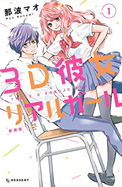 3D彼女 リアルガール 新装版(1) (デザートコミックス)