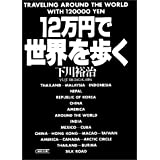 12万円で世界を歩く (朝日文庫)