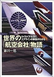 世界の「航空会社」物語―わくわくするほど、エアラインの事情がわかる