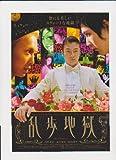 映画チラシ 「乱歩地獄」監督 竹内スグル 出演 浅野忠信、成宮寛貴、松田龍平