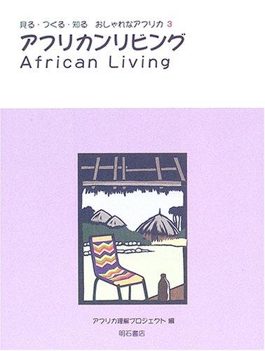 アフリカンリビング (見る・つくる・知る おしゃれなアフリカ)