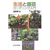 生活と園芸―ガーデニング入門