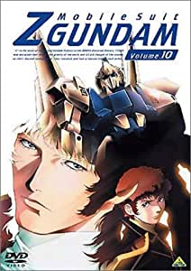 機動戦士Zガンダム 10 [DVD]