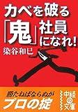 カベを破る「鬼」社員になれ! (中経の文庫)