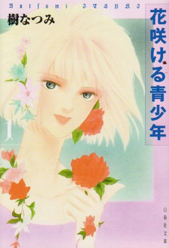 花咲ける青少年 (第1巻) (白泉社文庫)の詳細を見る