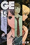 GE~グッドエンディング~(15) (講談社コミックス)