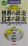 公務員試験 まるごとナビゲーション世界の政治・日本の政治〈2005年度版〉