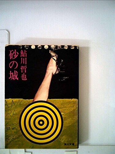 砂の城 (1978年) (角川文庫)の詳細を見る