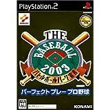 THE BASEBALL2003 バトルボールパーク宣言 パーフェクトプレイプロ野球 (Playstation2)
