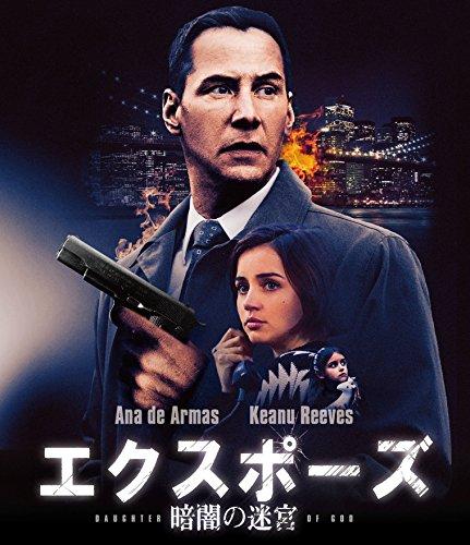 エクスポーズ 暗闇の迷宮 スペシャル・プライス[Blu-ray/ブルーレイ]