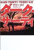 ダーク・サーティ (扶桑社ミステリー)