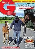 週刊Gallop(ギャロップ) 7月16日号 (2017-07-11) [雑誌]