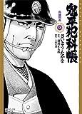鬼平犯科帳 58 (SPコミックス)